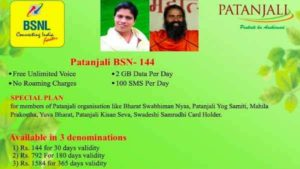 patanjali-sim-card-details-availability